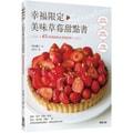 【繁體】幸福限定.美味草莓甜點書