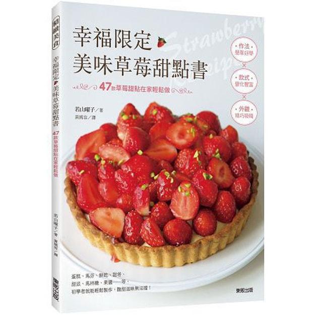 Product Detail - 【繁體】幸福限定.美味草莓甜點書 - image 0
