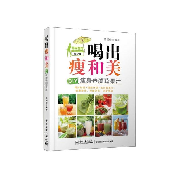 商品详情 - 喝出瘦和美:DIY瘦身养颜蔬果汁(全彩) - image  0