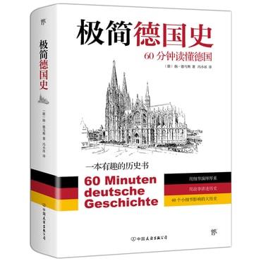 极简德国史:60分钟读懂德国