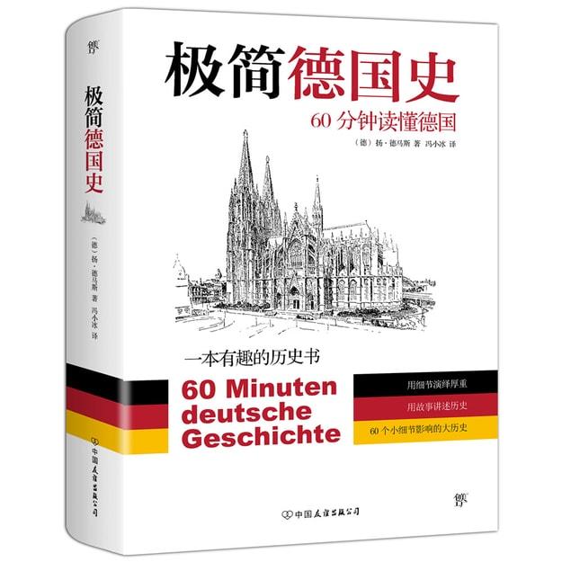 商品详情 - 极简德国史:60分钟读懂德国 - image  0