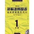 新标准韩国语1(中级)(附光盘)(原版引进)