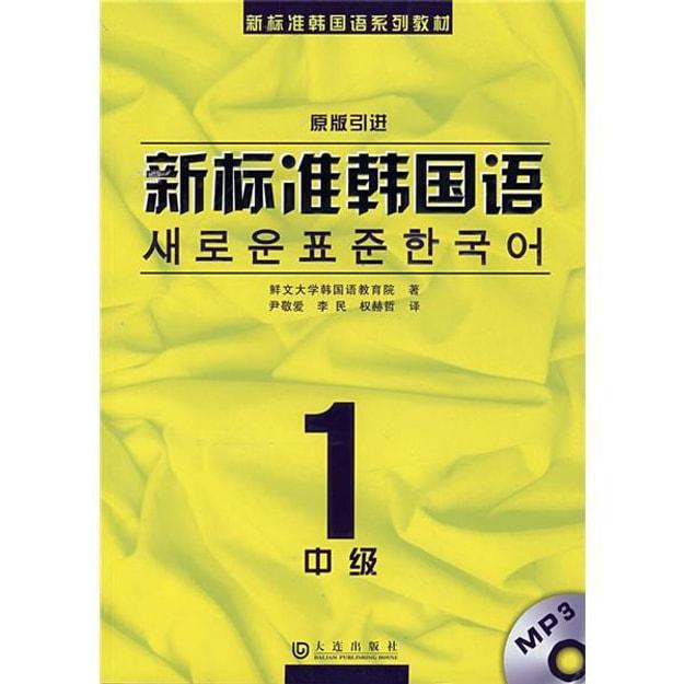商品详情 - 新标准韩国语1(中级)(附光盘)(原版引进) - image  0