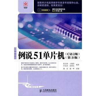 例说51单片机(C语言版)(第3版)(附光盘1张)