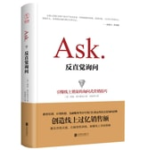 Ask:反直觉询问