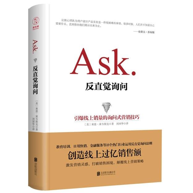 商品详情 - Ask:反直觉询问 - image  0