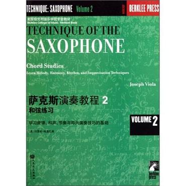 美国伯克利音乐学院专业教材:萨克斯演奏教程2(和弦练习)