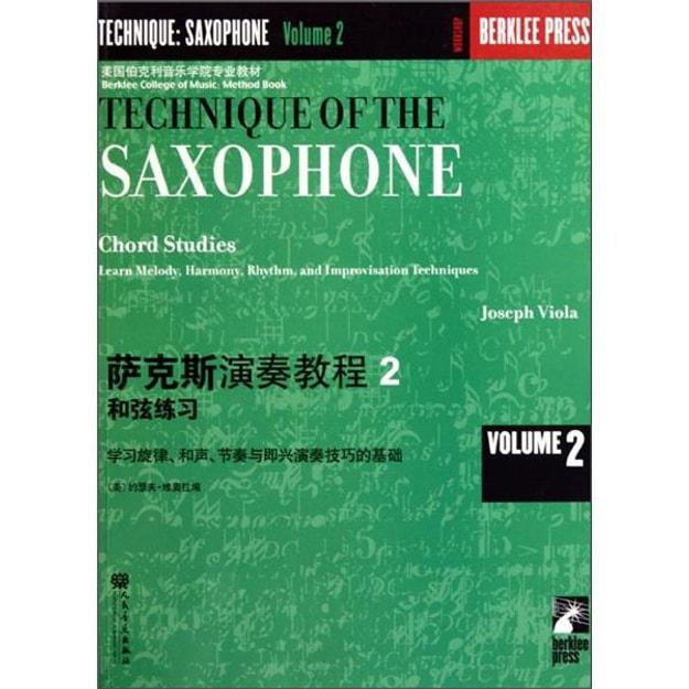 商品详情 - 美国伯克利音乐学院专业教材:萨克斯演奏教程2(和弦练习) - image  0