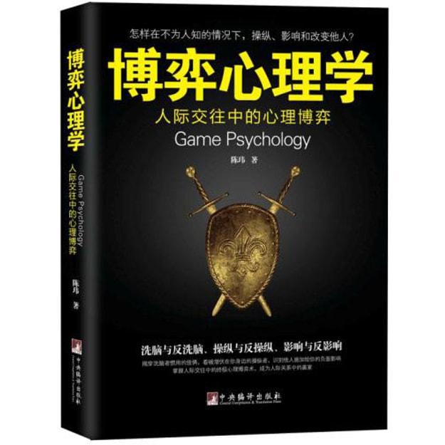 商品详情 - 博弈心理学:人际交往中的心理博弈 - image  0