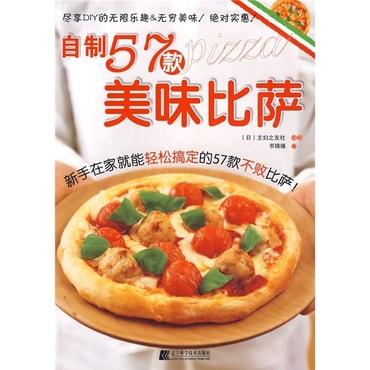 自制57款美味比萨