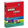 世图英语口语直通车:留学英语口语宝典(附赠MP3光盘1张)
