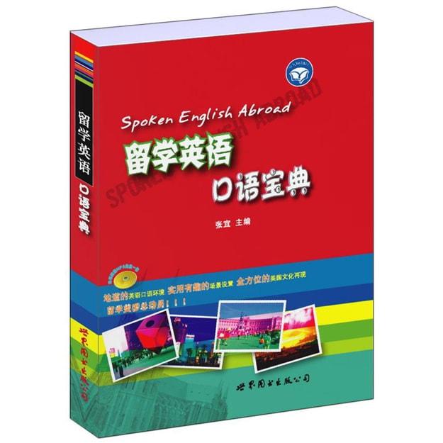 商品详情 - 世图英语口语直通车:留学英语口语宝典(附赠MP3光盘1张) - image  0