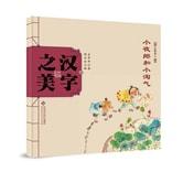 中国记忆·汉字之美 会意字二级:小夜郎和小淘气