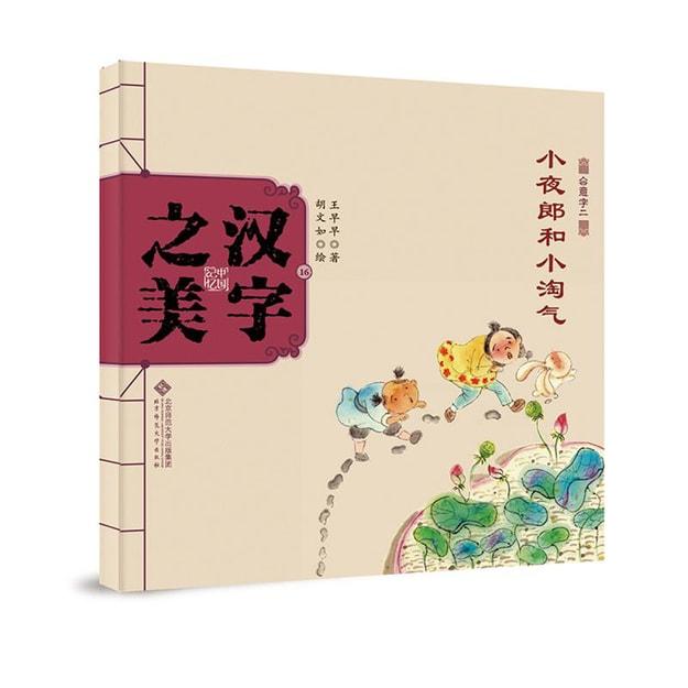 商品详情 - 中国记忆·汉字之美 会意字二级:小夜郎和小淘气 - image  0