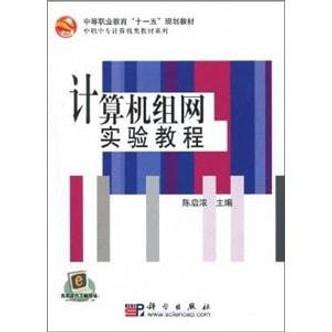 计算机组网实验教程