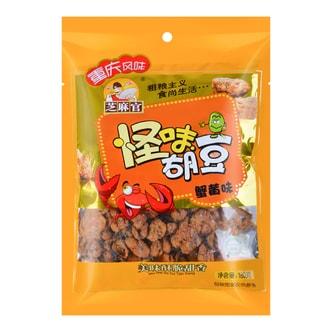芝麻官 重庆风味怪味胡豆 蟹黄味 180g