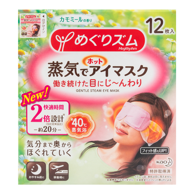 Product Detail - KAO MEGURISM Steam Eye Mask Chamomile 12 Pieces new - image 0