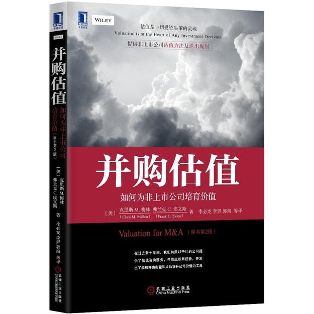 商品详情 - 并购估值:如何为非上市公司培育价值(原书第2版) - image  0