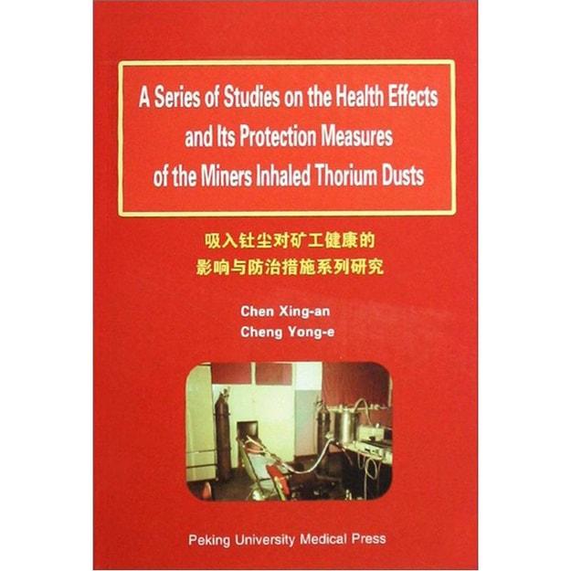 商品详情 - 吸入钍尘对矿工健康的影响与防治措施系列研究(英文版) - image  0