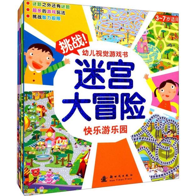 商品详情 - 迷宫大冒险(套装共4册) - image  0