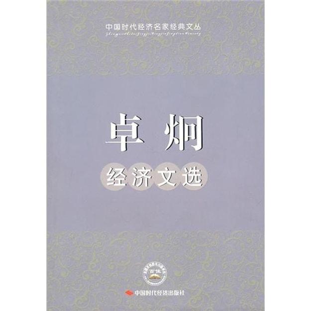 商品详情 - 卓炯经济文选 - image  0