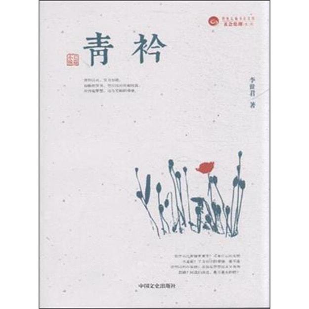 商品详情 - 青衿 - image  0