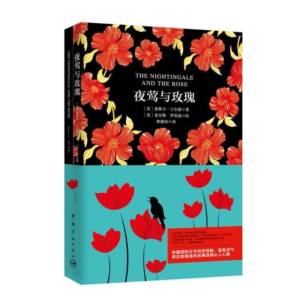 商品详情 - 夜莺与玫瑰(买一赠一 套装共2册) - image  0