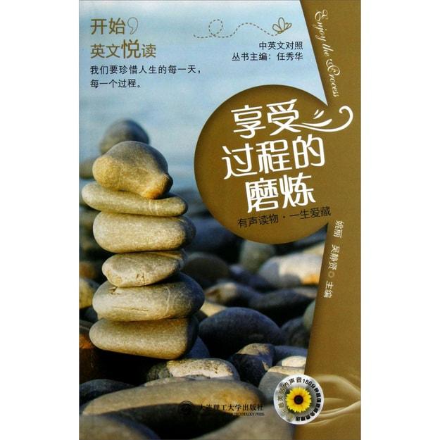 商品详情 - 开始英文悦读:享受过程的磨炼(中英文对照)(附光盘) - image  0
