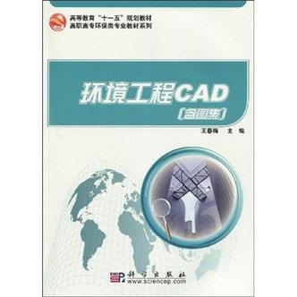 环境工程CAD习图集