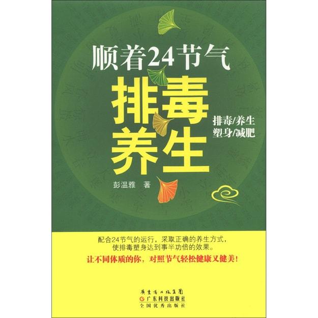 商品详情 - 顺着24节气排毒养生 - image  0