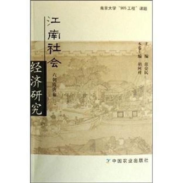 商品详情 - 江南社会经济研究(套装共3卷) - image  0