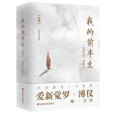 我的前半生:全本(精装典藏版)随书附赠故宫结构图,中国最后一个皇帝爱新觉罗·溥仪自传,奥斯卡金像奖电影《末代皇帝》原著