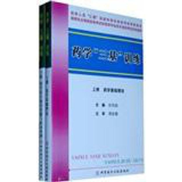 """商品详情 - 药学""""三基""""训练(套装上下册) - image  0"""