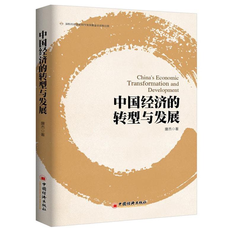 中国经济的转型与发展 怎么样 - 亚米网