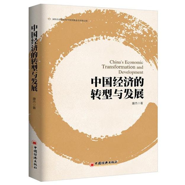商品详情 - 中国经济的转型与发展 - image  0