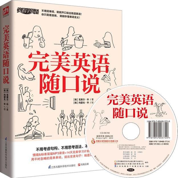 商品详情 - 完美英语随口说(附光盘) - image  0