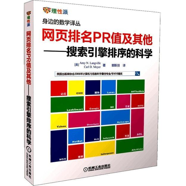 商品详情 - 网页排名PR值及其他:搜索引擎排序的科学 - image  0