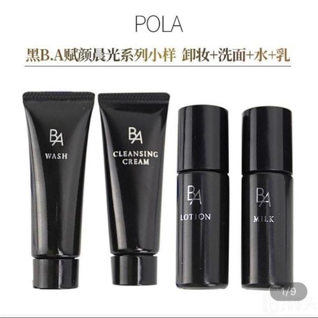 商品详情 - 【日本直邮】日本POLA  宝丽 黑BA中样4件套装 卸妆9g+洁面9g+化妆水8ml+乳液8ml - image  0