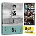 """游荡集:许知远""""十三邀""""后全新散文"""