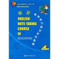 英语听力速记实训系列·教育英语听力速记试训教程(附光盘1张)