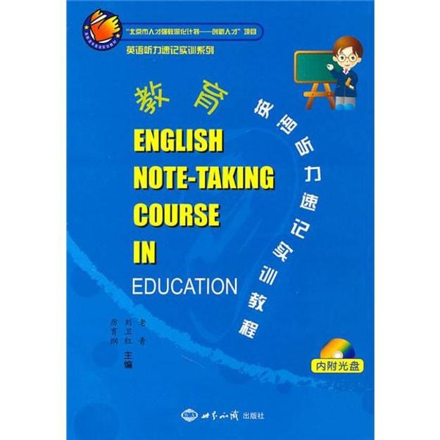 商品详情 - 英语听力速记实训系列·教育英语听力速记试训教程(附光盘1张) - image  0