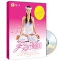 美颜瑜伽(百万畅销升级版)(附赠DVD光盘1张)