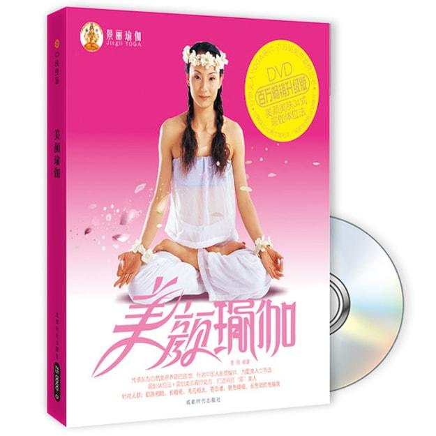 商品详情 - 美颜瑜伽(百万畅销升级版)(附赠DVD光盘1张) - image  0