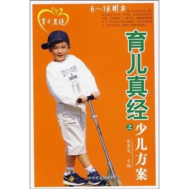 商品详情 - 育儿真经之少儿方案(6-18周岁) - image  0