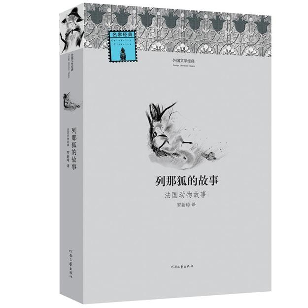 商品详情 - 外国文学经典:列那狐的故事 - image  0