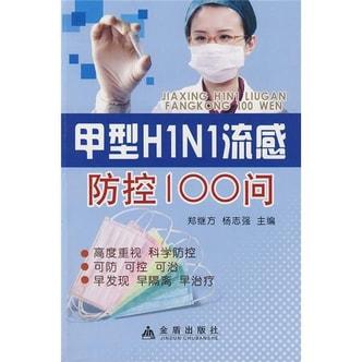 甲型H1N1流感防控100问