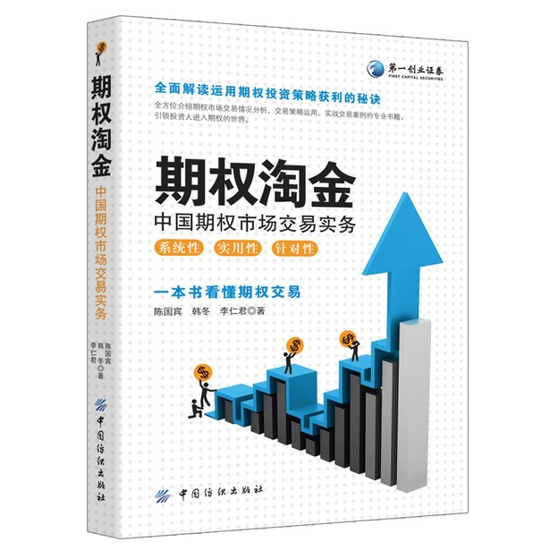 商品详情 - 期权淘金:中国期权市场交易实务 - image  0