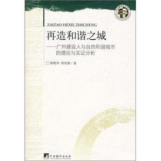 再造和谐之城:广州建设人与自然和谐诚市的理论与实证分析