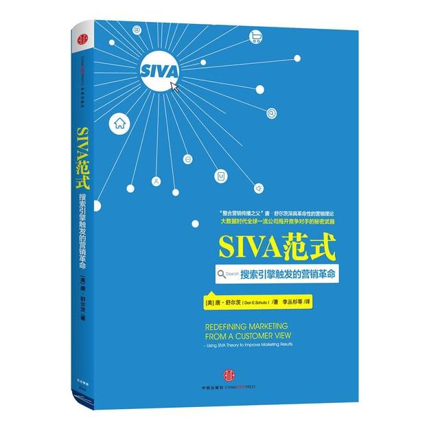 商品详情 - SIVA范式:搜索引擎触发的营销革命 - image  0