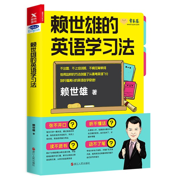 Product Detail - 赖世雄的英语学习法 - image 0